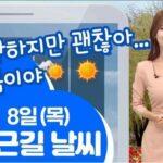 """무개념 MBC 기상캐스터 """"속상하지만 괜찮아"""" 내티즌 폭발"""