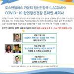 LA카운티 정신건강국 COVID-19 한인정신건강 온라인 세미나