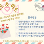 """KFAM 가족사랑 배송 서비스 """"하트 앤 하트 캠페인"""""""