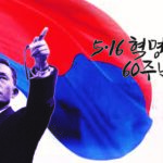 [황 근 칼럼] 5.16 혁명과 한국의 부흥
