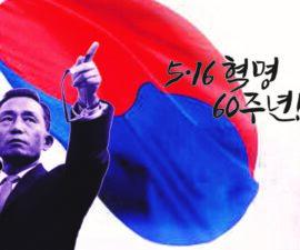 516 기념식 60주년