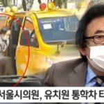 또 민주당? 김기덕 의원 유치원차 타고 버스 전용차로로 쌩쌩 출근?