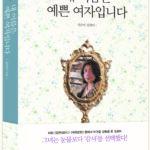 [황 근 칼럼] 대한민국 감사의 아이콘, 감사 아줌마 김희아 스토리
