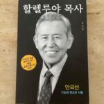 [나은혜 칼럼] 전도자 – 故 안국선 목사님 추모집 발간
