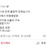 """김문수 """"문재인 때문에 37년 만에 올림픽 망쳤다"""""""