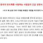 [성명서] 8.15에 삼성CEO 이재용부회장의 석방을 촉구한다!