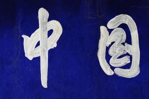 China_characters