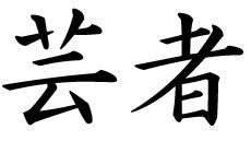 geisha-kanji