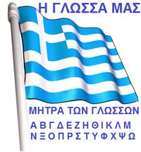 GREEKLISH6