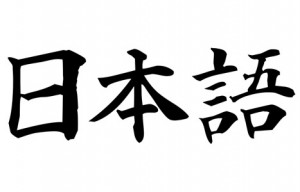 Nihongo_Horizontal