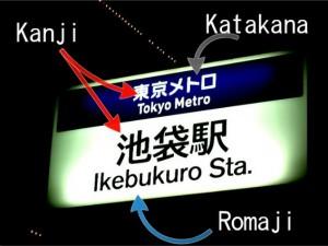 ikebukuro-subway-sign