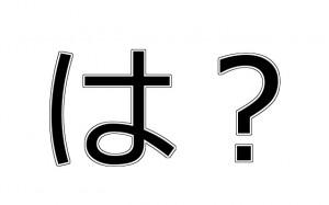 japanese-wa