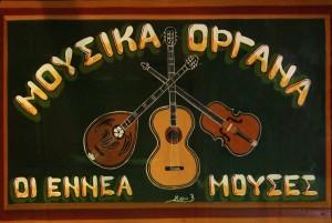 mousika organa