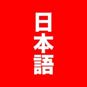 nihongo red square