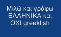 stop_greeklish