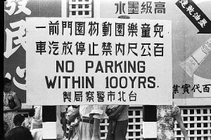 No Parking Within 100 Years