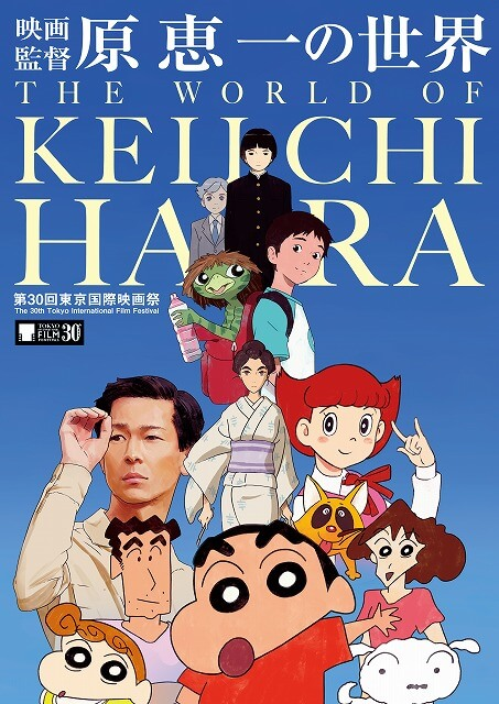 the main visual of this year's Special Focus on Japanese Animation: The World of Keiichi Hara.