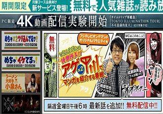 4k-fuji-tv-VOD-s