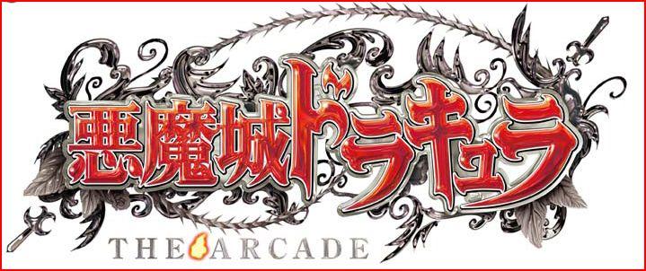A World of Games: Castlevania: The Arcade
