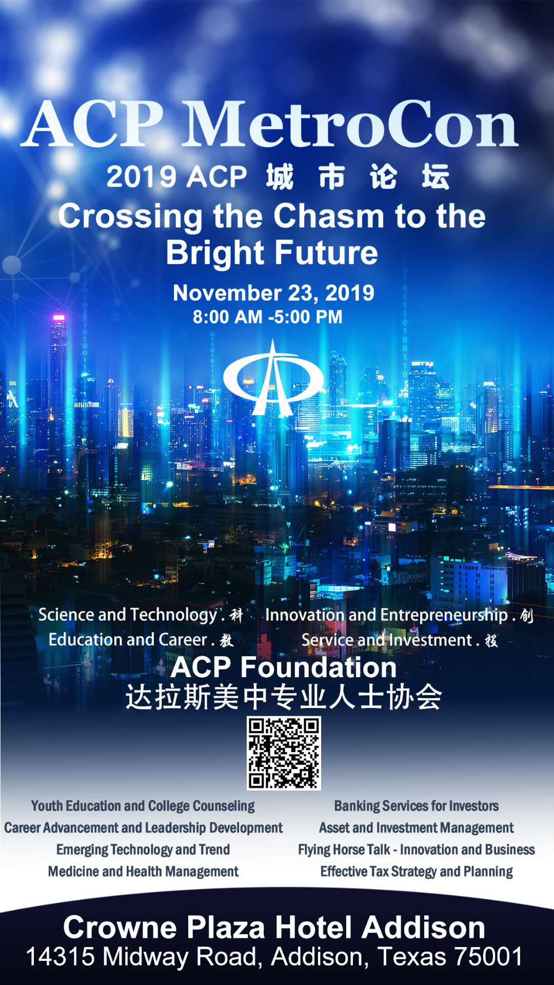 2019 ACP MetroCon 城市论坛 11/23/2019, 8:00 am CST — 9:00pm CST, Crowne Plaza Hotel Addison, 14315 Midway Road, Addison, Texas 75001