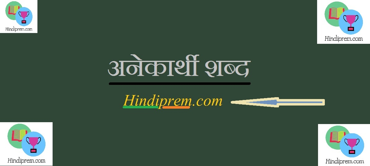 https://hindiprem.com/ अनेकार्थी शब्द