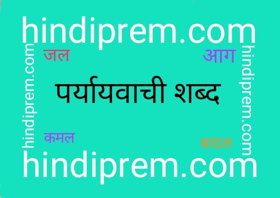 https://hindiprem.com/ पर्यायवाची शब्द