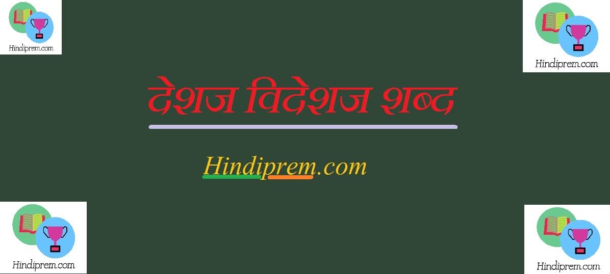 https://hindiprem.com/ देशज विदेशज शब्द