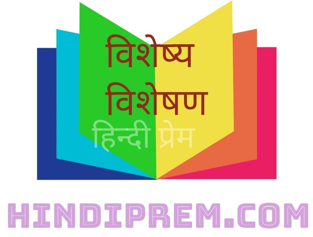 https://hindiprem.com/ विेशेष्य विशेषण