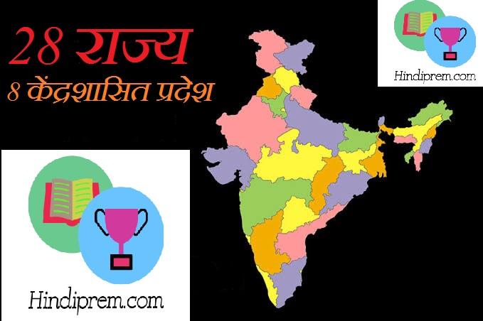 https://hindiprem.com/ भारत के राज्य