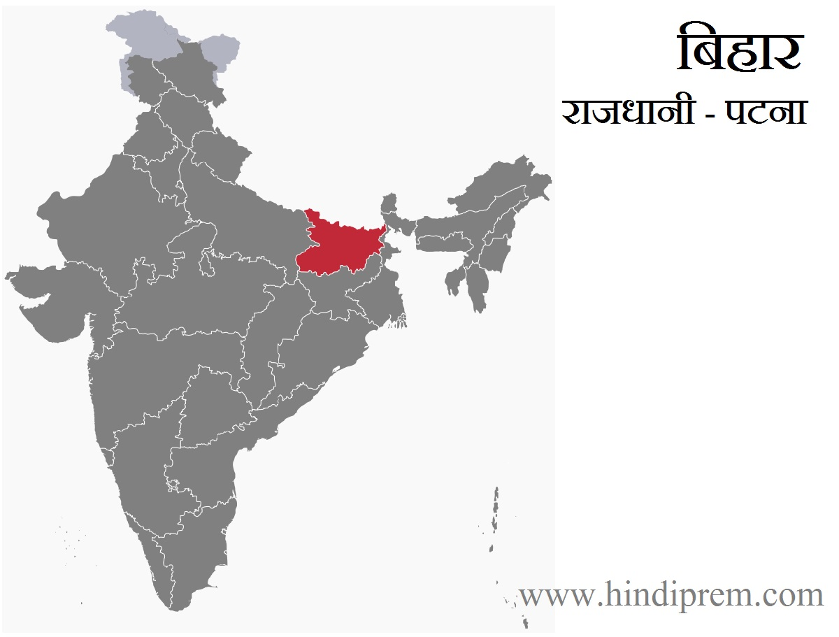 https://hindiprem.com/bihar-general-knowledge