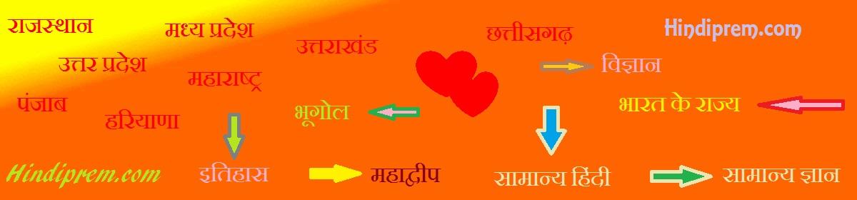 HindiPrem.com