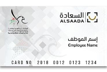 Al Saada card