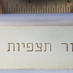 SIGN: Upper-Air-Observations Division (Hebrew)