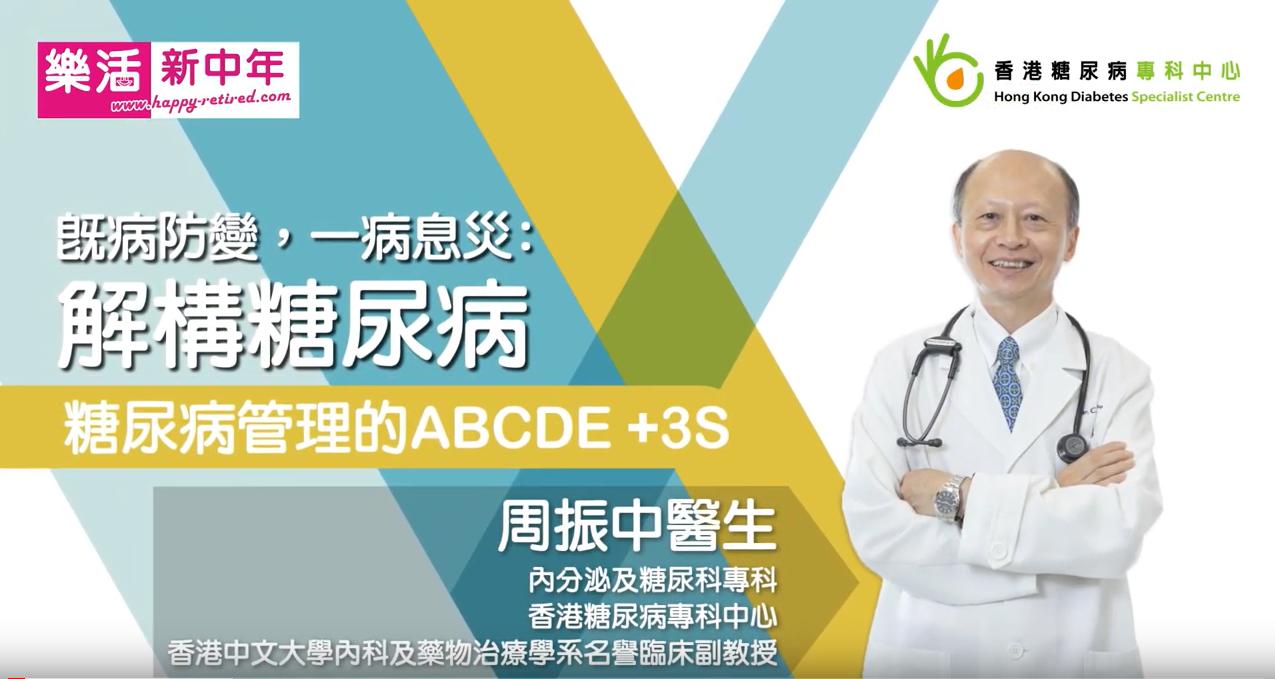 糖尿病管理的ABCDE+3S