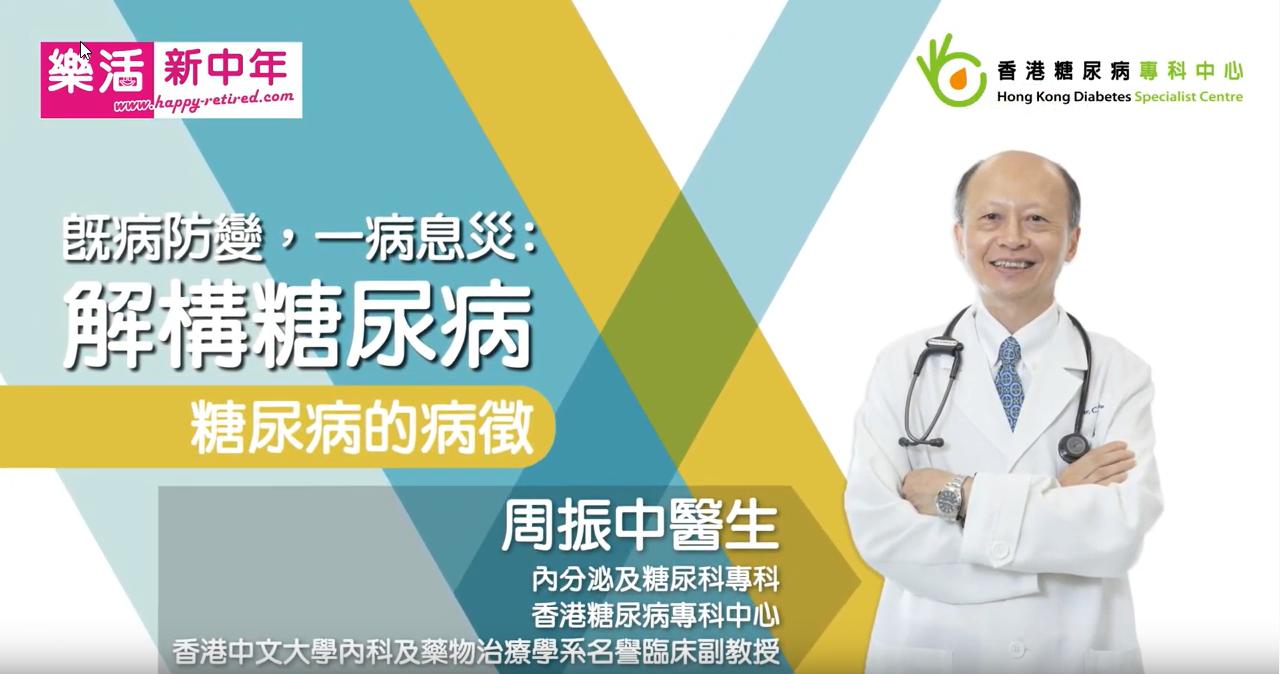 解構糖尿病-糖尿病的病徵