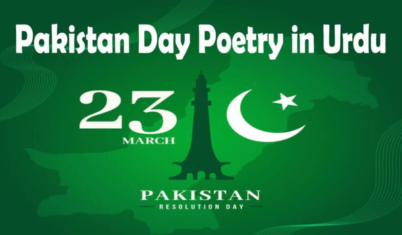 Pakistan Day Poetry in Urdu