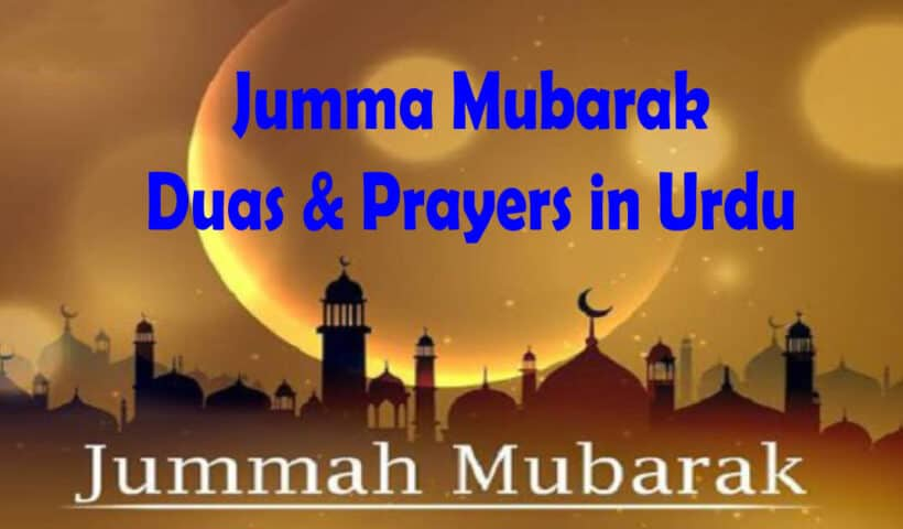 Jumma Mubarak duas prayers in urdu