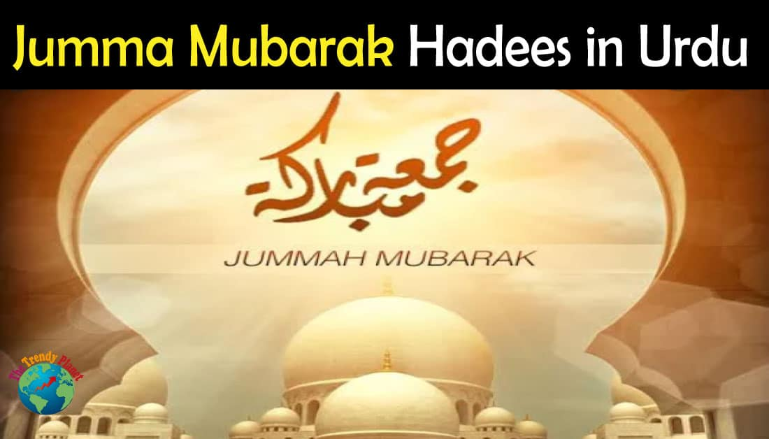 Jumma Mubarak Hadees Quotes in Urdu 2021