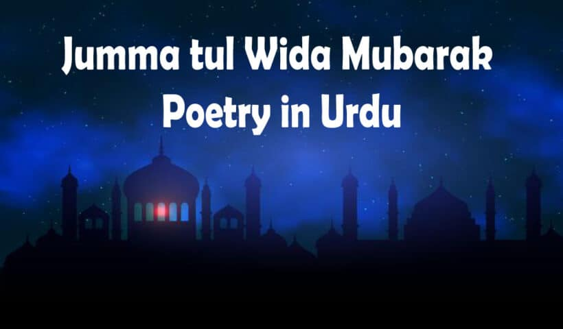 Jumma Tul Wida Mubarak Poetry in Urdu