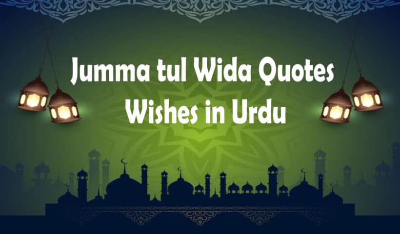 Jumma Tul Wida Quotes in Urdu