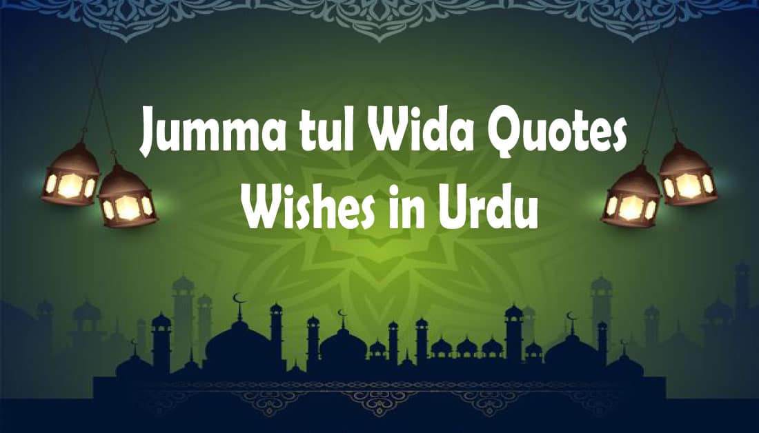 Jumma tul Wida Mubarak Quotes & Wishes in Urdu 2021