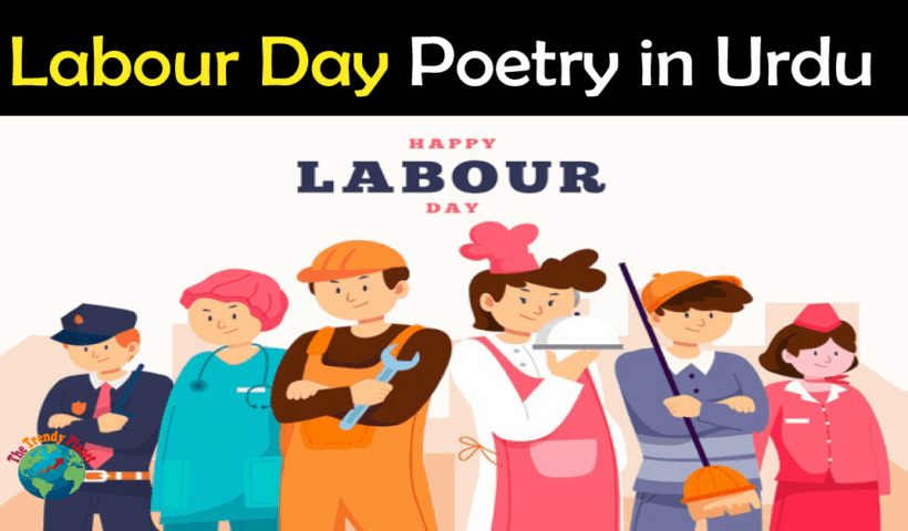 Labour Day poetry in Urdu 2021