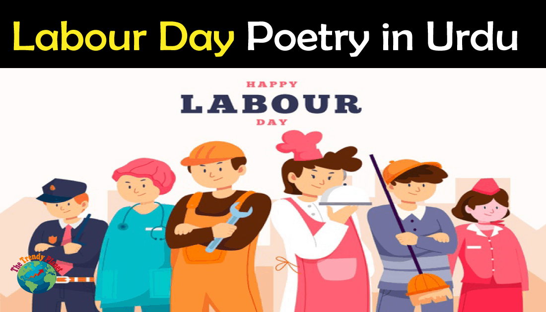 1st May Labour Day poetry in Urdu 2021, Mazdoor Day