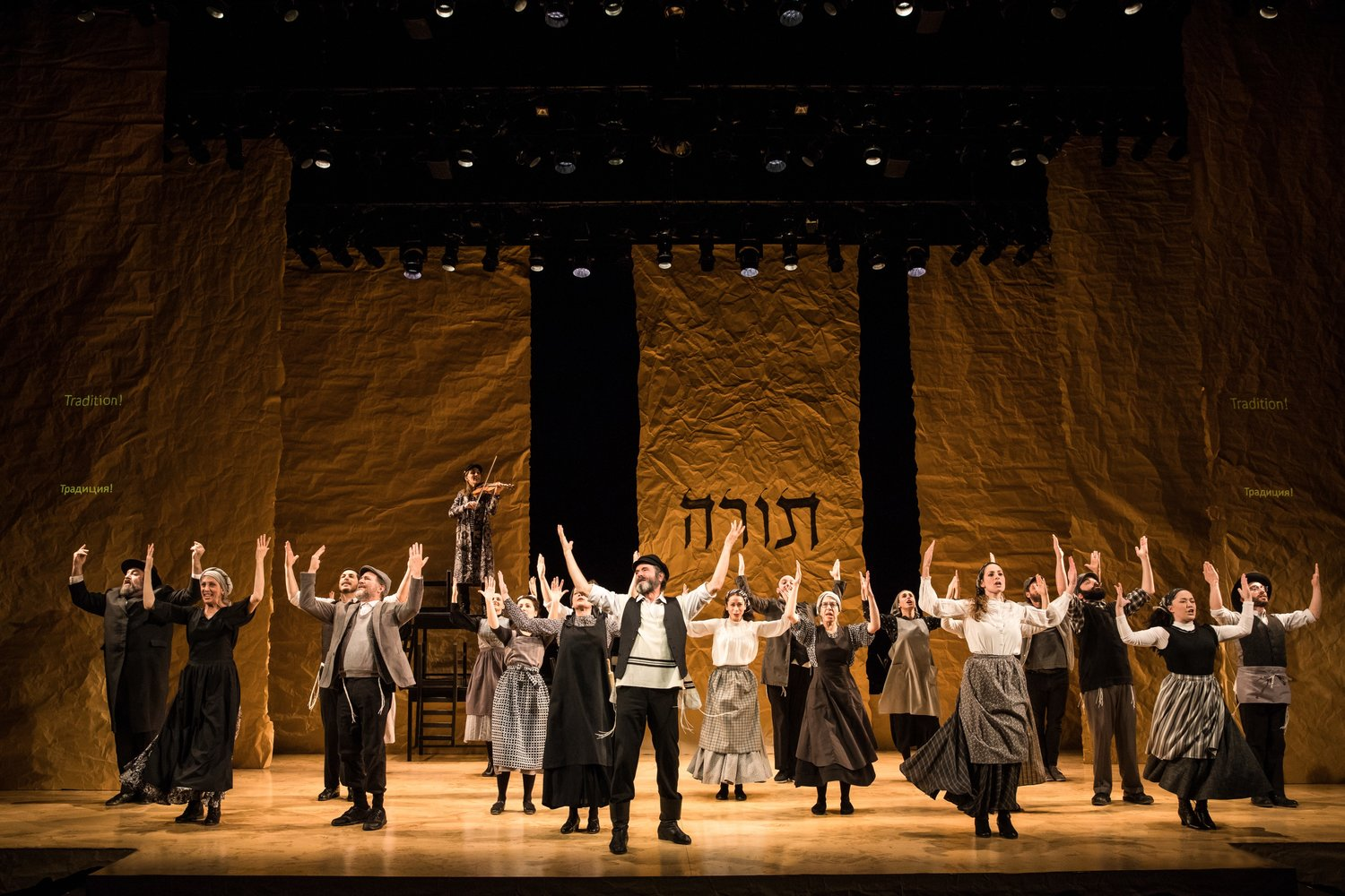 Fiddler o the roof in yiddish