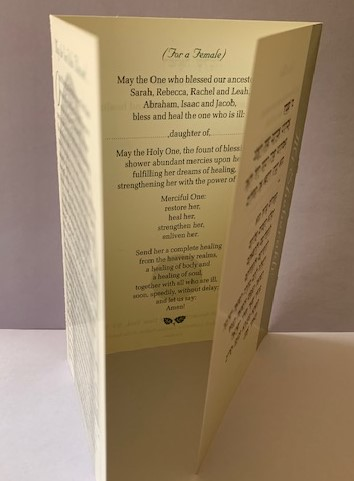 Misheberach Blessing Card