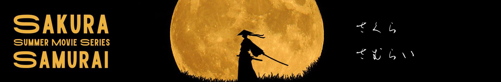 "Sakura Samurai – Summer Movie Series Presents an Outdoor Screening of ""A Tale of Samurai Cooking: A True Love Story"""