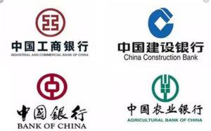 中国四大商业银行