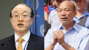 国民党总统候选人韩国瑜(右)大选中惨败,国台办主任刘结一(左)很可能被撤换