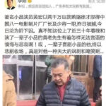 黄宏两千万贿赂徐才厚