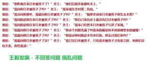 王毅发飙 加拿大记者 打老婆孩子